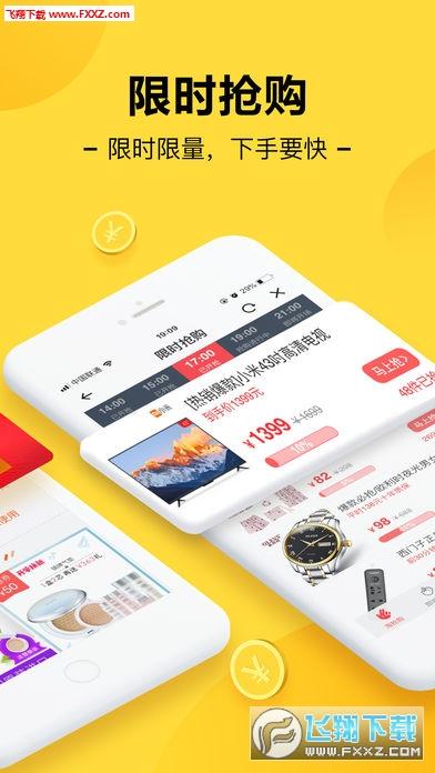 闪电鸡app最新版v1.0.9截图2