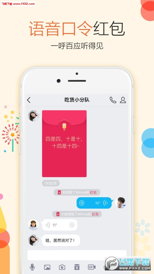 QQ全局美化版(防撤回+闪照破解)截图2