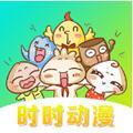 时时动漫app 1.0.1