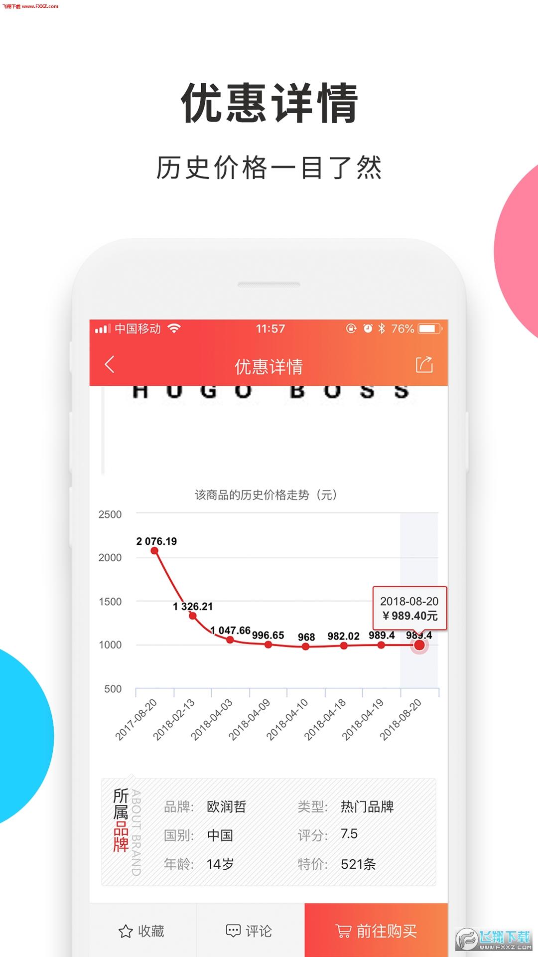 百强排行appv2.1.0截图2