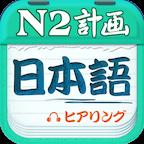 日语N2听力(全新的日语学习应用) 4.4.2