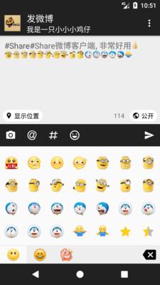 Share微博客户端app截图0
