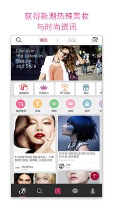 玩美圈(时尚潮流社区)app截图1