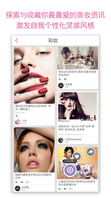 玩美圈(时尚潮流社区)app截图3