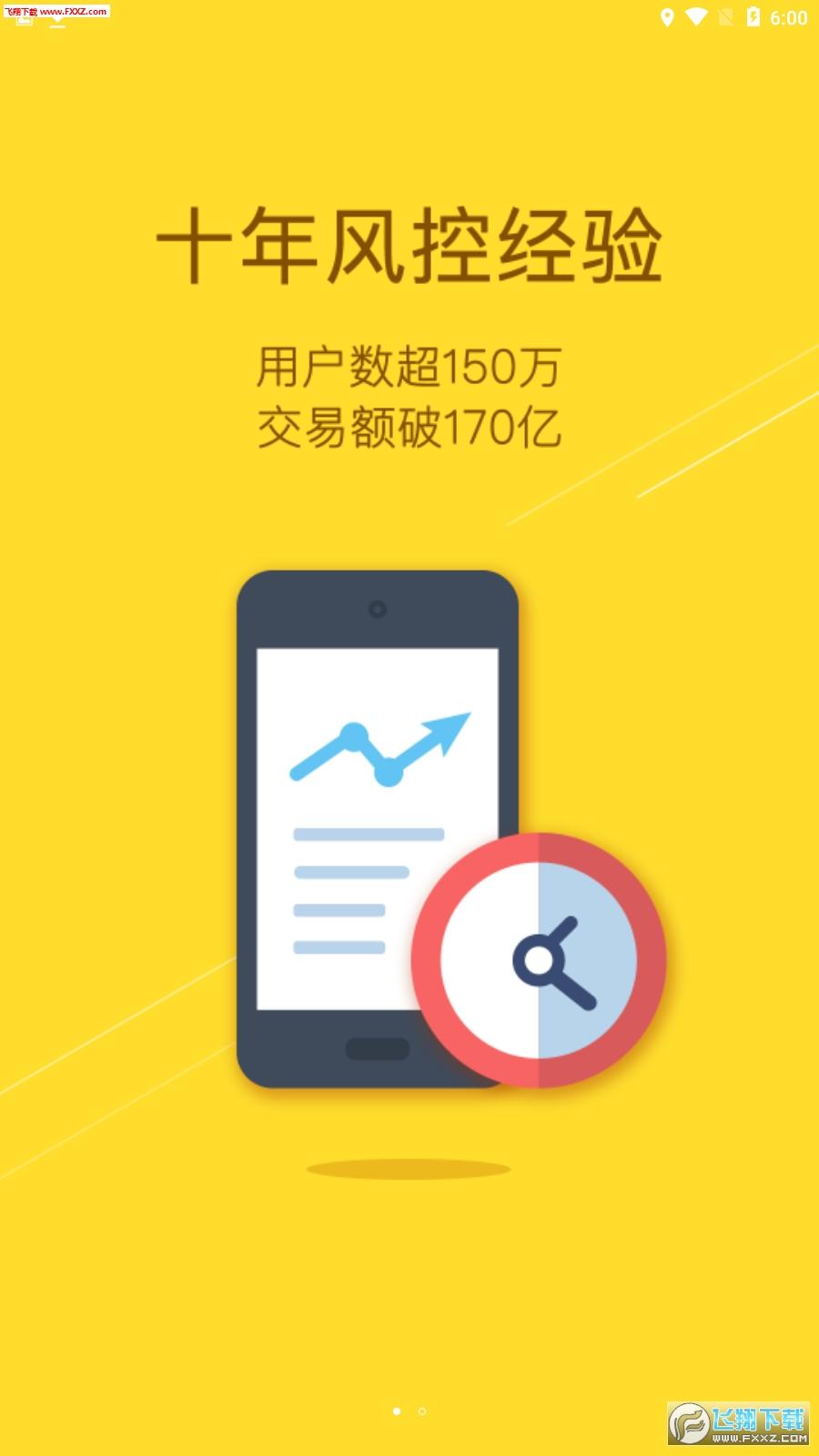 金联储金服app截图0