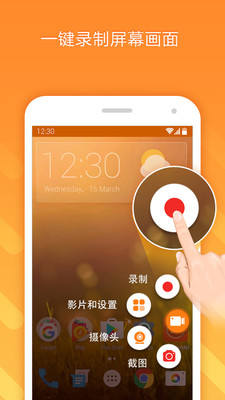 DU Recorder安卓录屏app截图3