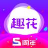 趣花分期app