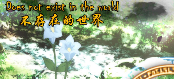 不存在的世界游戏_不存在的世界安卓_不存在的世界官方