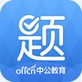 中公题库app