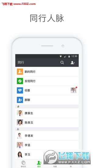 医信Medchat appv1.3.1截图3