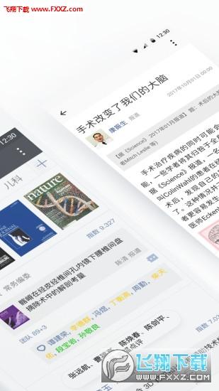 医信Medchat appv1.3.1截图2