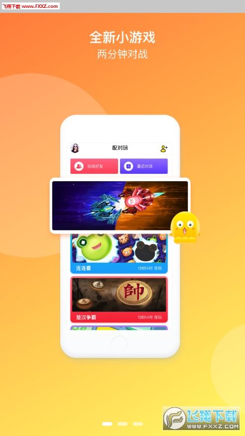 配对玩app截图3