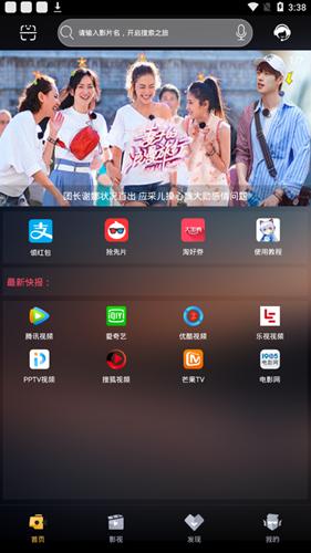 搜云影视appv1.07截图0