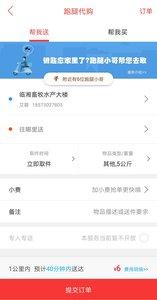 临湘在线app安卓版4.4.0截图1