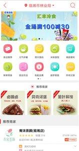 临湘在线app安卓版4.4.0截图0