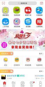 临湘在线app安卓版4.4.0截图3