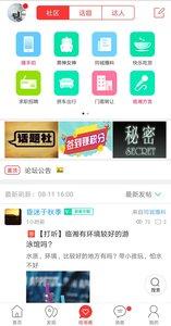 临湘在线app安卓版4.4.0截图2