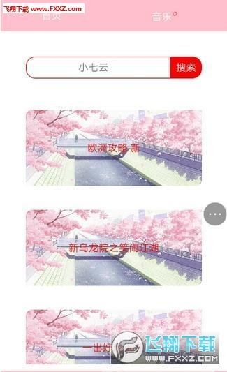 小七云在线观影app截图2