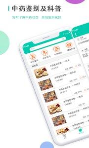 神顺中医appv1.1.0截图4