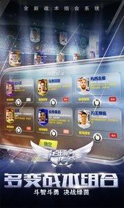 足球传奇官方版游戏截图0