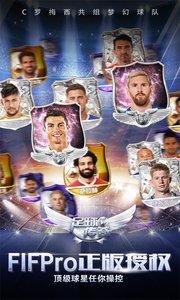 足球传奇官方版游戏截图1