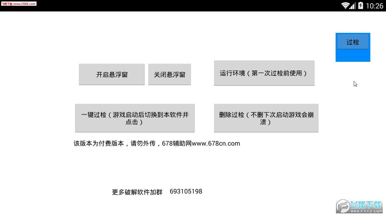 安卓APP一键过检测匹配手机玩家通用1.0截图0