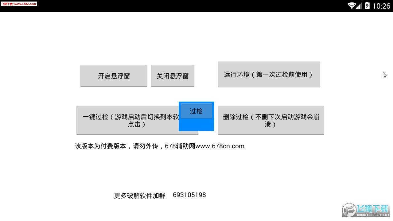 安卓APP一键过检测匹配手机玩家通用1.0截图1