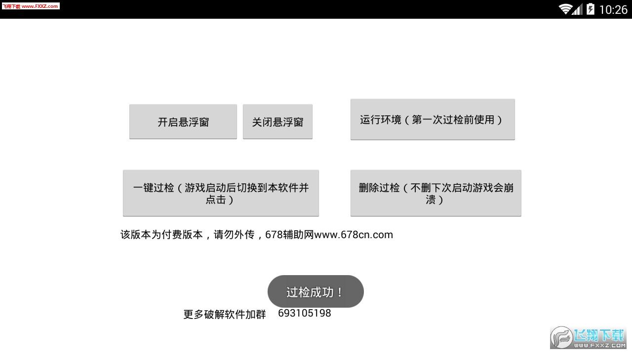 安卓APP一键过检测匹配手机玩家通用1.0截图2