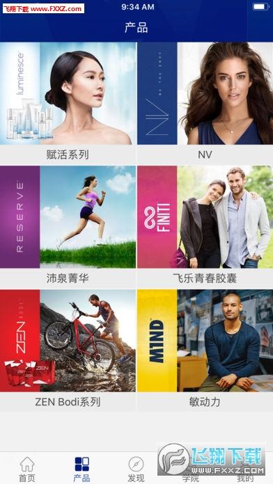 婕斯生活app安卓版v1.0截图0