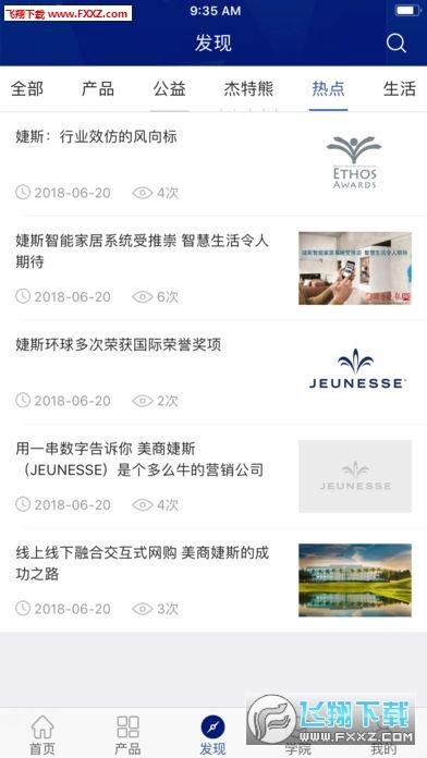 婕斯生活app安卓版v1.0截图1
