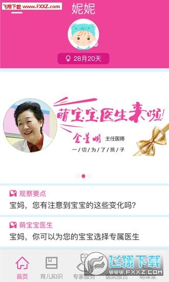 萌宝宝appv2.5.0截图2