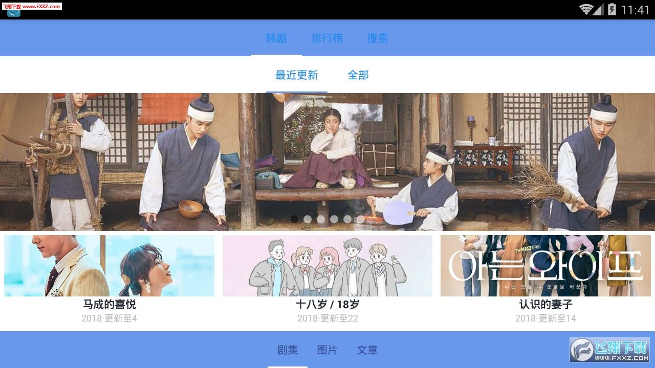 韩剧看看appv1.2.8 手机版截图0