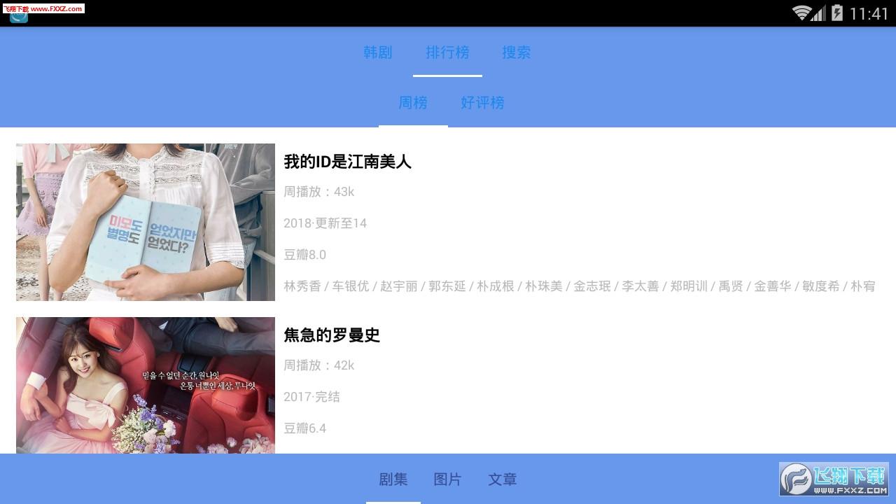 韩剧看看appv1.2.8 手机版截图1