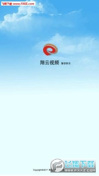 翔云视频app截图2