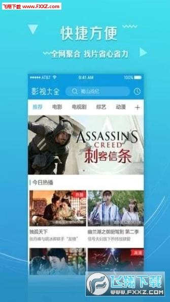 翔云视频app截图3
