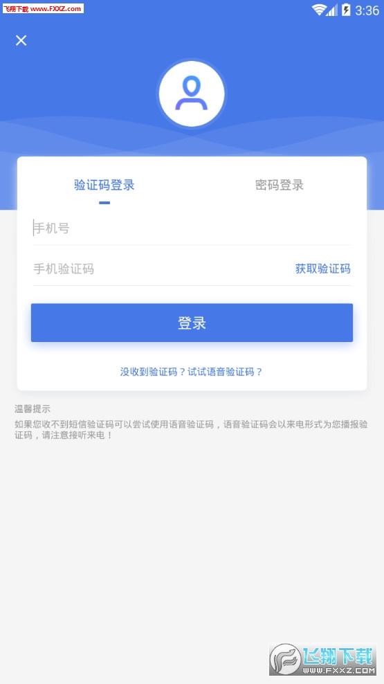 武汉公积金管家app3.1.0.0727截图1
