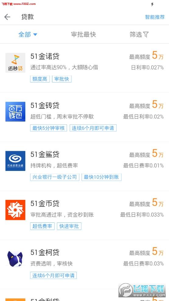 武汉公积金管家app3.1.0.0727截图2