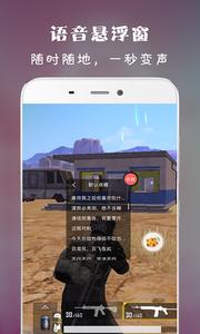 虎虎语音包安卓版1.0.0截图0