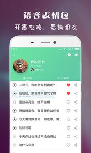 虎虎语音包安卓版1.0.0截图1
