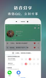 虎虎语音包安卓版1.0.0截图2