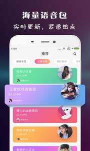 虎虎语音包安卓版1.0.0截图3