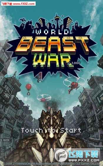 World Beast War世界怪兽战争截图0