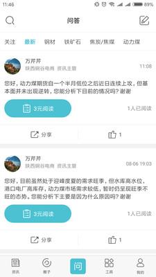 布谷先知app截图4