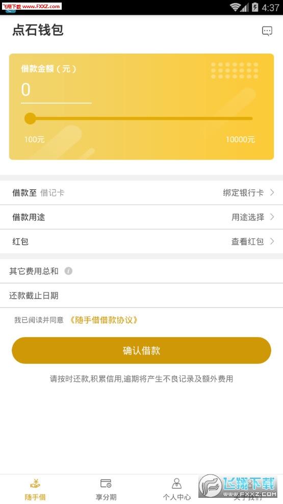 点石钱包app1.0.0截图1