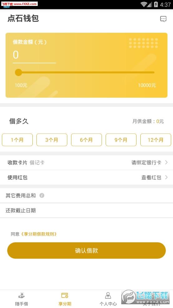 点石钱包app1.0.0截图2