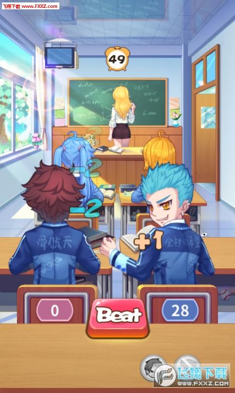 课堂战斗(Class room Fighting)安卓版截图0