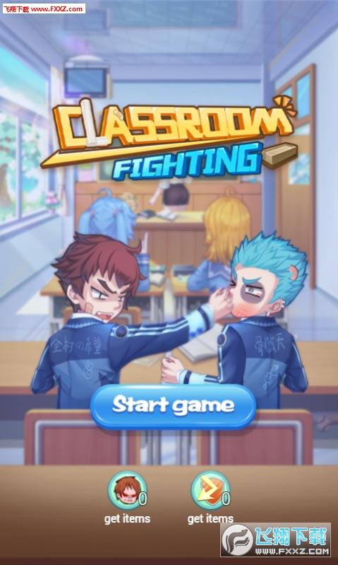 课堂战斗(Class room Fighting)安卓版截图2