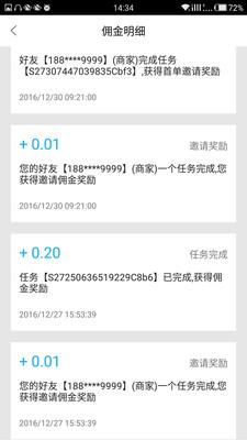 旺铺宝盒app安卓版截图4