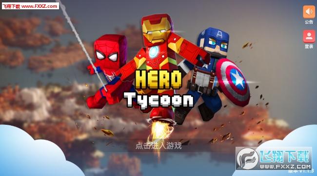 Hero Tycoon安卓版截图2