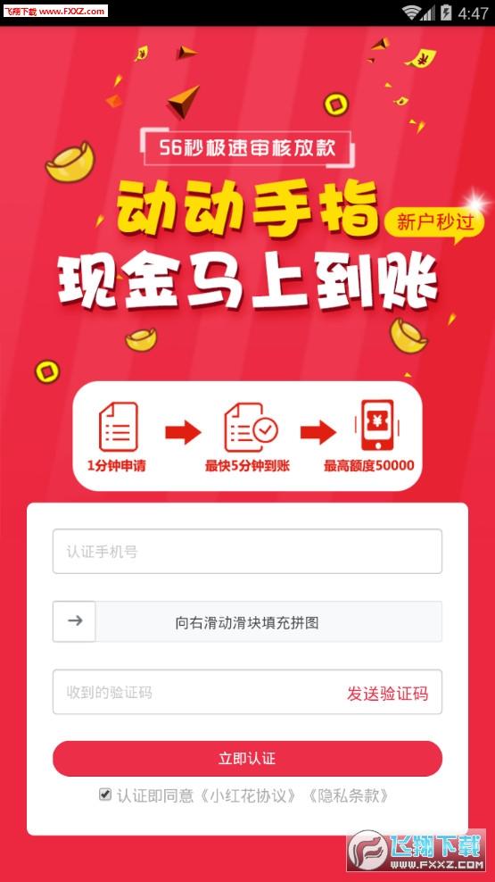 小红花贷款app1.0.0.1截图0